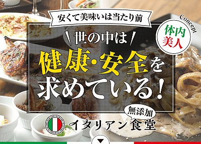 安くて美味しいは当たり前 世の中は健康・安全を求めている!conceptは体内美人 無添加 イタリアン食堂