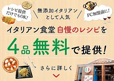 レシピ提供だけでもOK!無添加イタリアンとして人気!FC加盟前に!イタリアン食堂自慢のレシピを4品無料で提供!さらに詳しく
