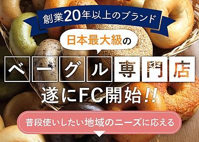 創業20年以上のブランド 日本最大級のベーグル専門店 遂にFC開始!普段使いしたい地域のニーズに応える