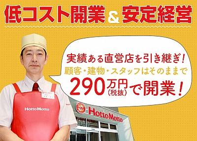 売上増が利益に直結!安定した実績がある直営店を引き継ぎ!未経験OK・低資金・低リスク HottoMotto