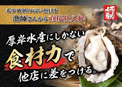 希少価値の高い魚貝を漁師さんから直接仕入れ 厚岸水産にしかない食材力で他店に差をつける。