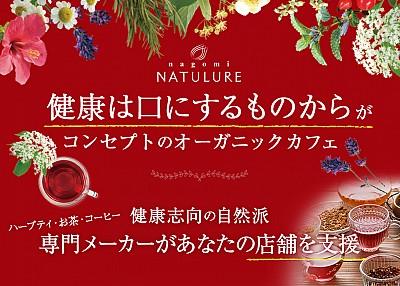 nagomi NATULURE 健康は口にするものからがコンセプトのオーガニックカフェ ハーブティ・お茶・コーヒー 健康志向の自