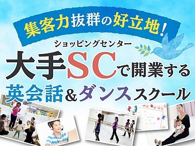 大手ショッピングセンターで開業する英会話・ダンススクール
