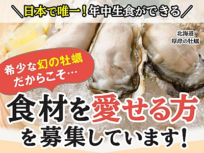 日本で唯一!年中生食ができる希少な幻の牡蠣だからこそ…食材を愛せる方を募集しています