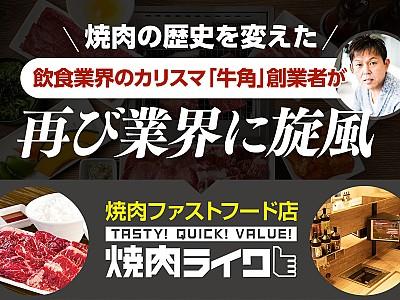 焼肉の歴史を変えた飲食業界のカリスマ「牛角」創業者が再び業界に旋風 焼肉ファストフード店 焼肉ライク