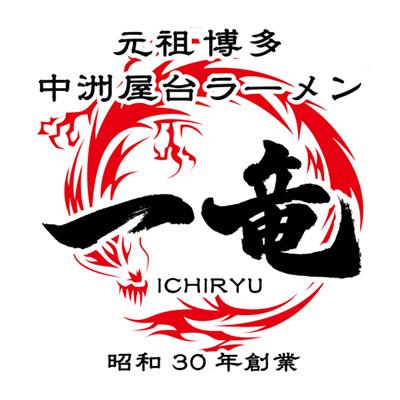 元祖博多中洲屋台ラーメン 一竜のロゴ