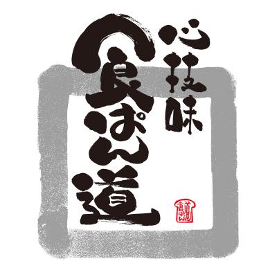 食ぱん道のロゴ