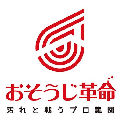 おそうじ革命のロゴ