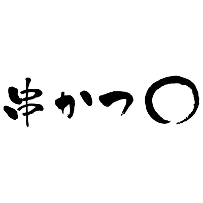 串かつマルのロゴ