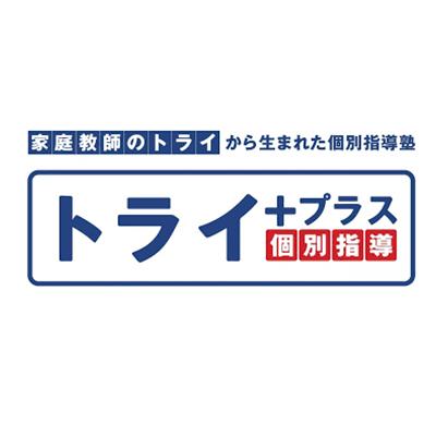 トライプラスのロゴ