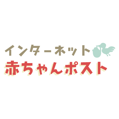 インターネット赤ちゃんポストのロゴ