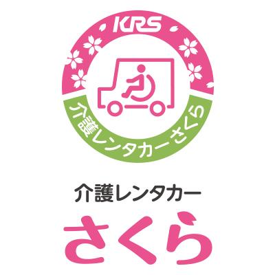 介護レンタカーさくらのロゴ