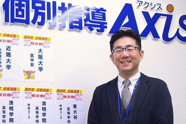 個別指導Axisのフランチャイズに加盟されたオーナーの写真
