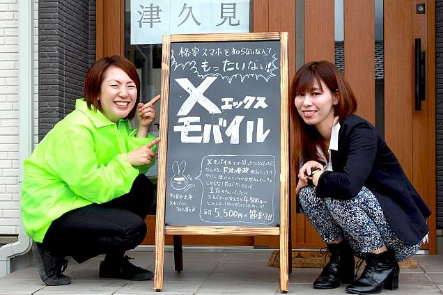 エックスモバイル 津久見店 オーナー/株式会社MEコーポレーション 代表 軸丸 真衣