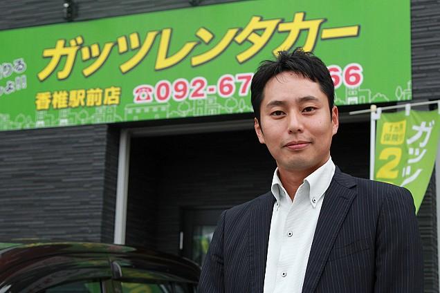 ガッツレンタカー福岡香椎駅前店/佐久間オーナー