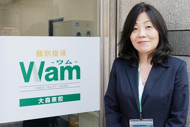 個別指導塾Wam(ワム)大森東校の福田圭子オーナー