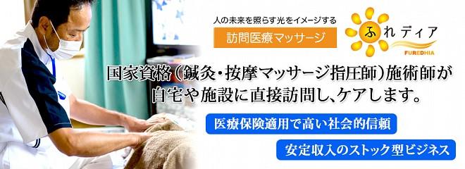 ふれディアグループのビジネスイメージ