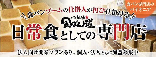 食ぱん道のビジネスイメージ