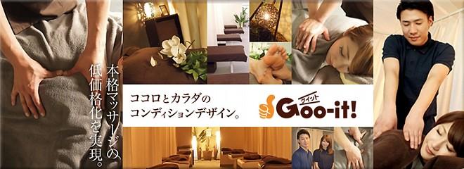 Goo-it!(グイット)のビジネスイメージ