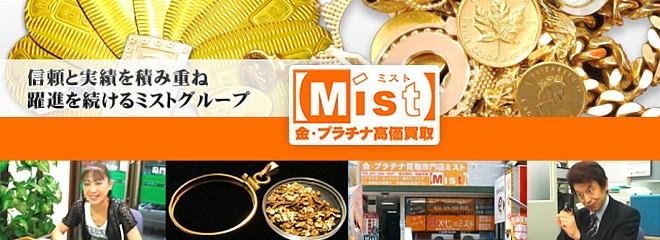 質×7=ミスト フレッシュ質屋「ミスト」のビジネスイメージ