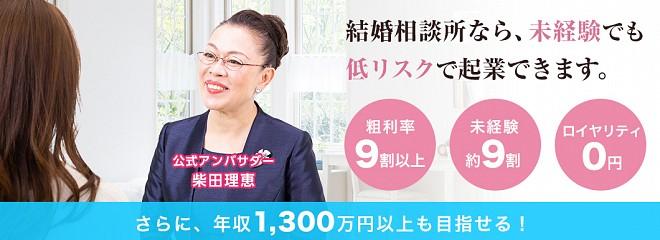 日本結婚相談所連盟のビジネスイメージ