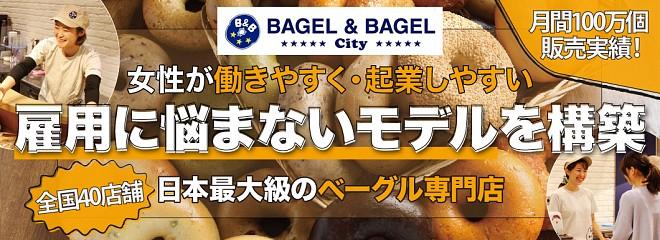 BAGEL&BAGEL Cityのビジネスイメージ