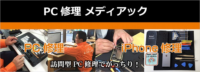 PC修理メディアックのビジネスイメージ