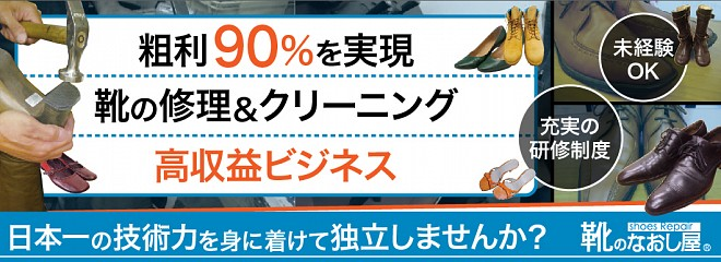 靴のなおし屋のビジネスイメージ