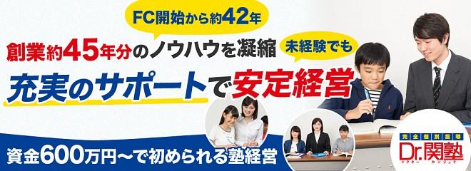 Dr.関塾のビジネスイメージ