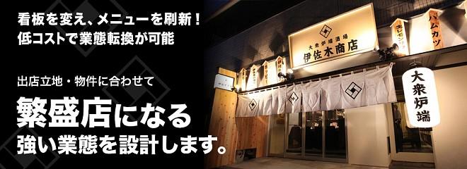 伊佐木商店のビジネスイメージ