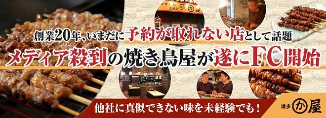 博多かわ屋のビジネスイメージ