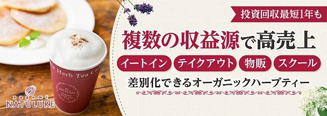 nagomi-NATULUREのビジネスイメージ