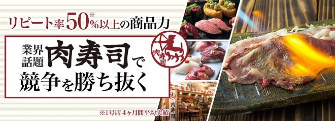 肉寿司のビジネスイメージ