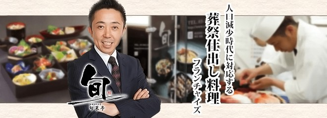 旬菜亭のビジネスイメージ