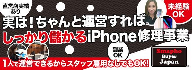 スマホ Buyer Japanのビジネスイメージ