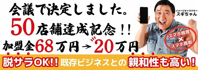 スマートフォンドクターズのビジネスイメージ