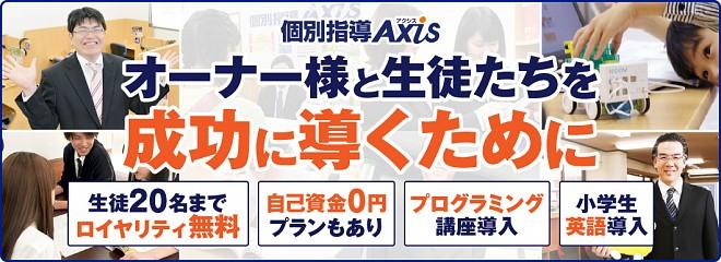 個別指導Axisのビジネスイメージ