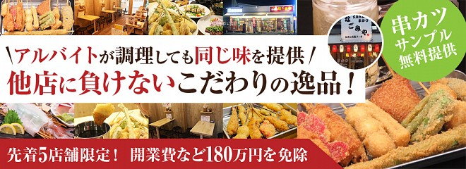 大阪名物 串かつなごみやのビジネスイメージ