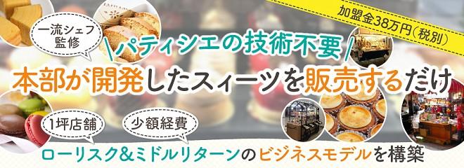 PerfectSweets.jpのビジネスイメージ