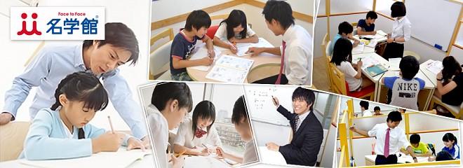 名学館のビジネスイメージ