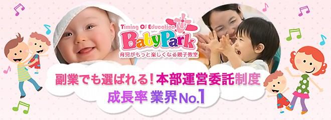TOE Baby Parkのビジネスイメージ