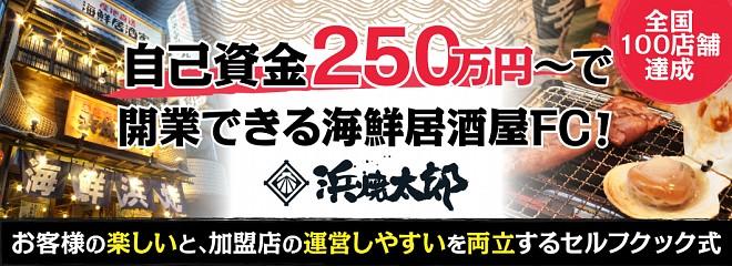 浜焼太郎のビジネスイメージ