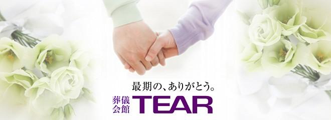 葬儀会館 TEAR(ティア)のビジネスイメージ