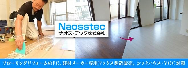 NAOSSシステム(ナオスシステム)のビジネスイメージ