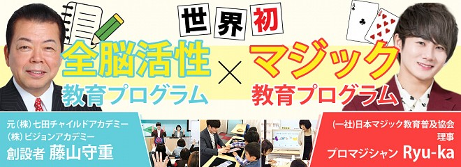 Ryu-kaマジック全脳活性教室のビジネスイメージ