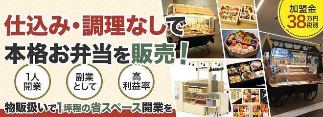 レストラン弁当 松竹のビジネスイメージ