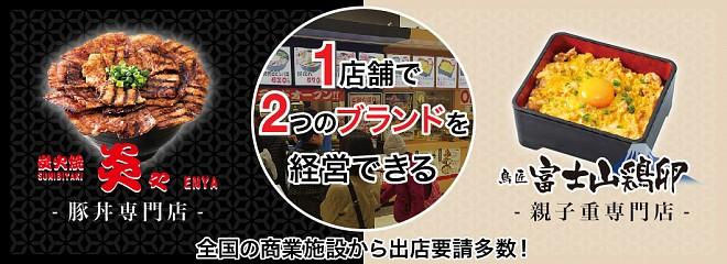 炎や+富士山鶏卵のビジネスイメージ