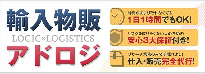 輸入物販アドロジのビジネスイメージ