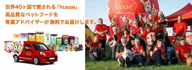 husse(フッセ)のビジネスイメージ