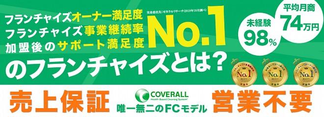 COVERALLのビジネスイメージ